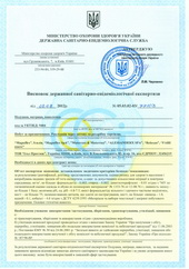 Висновок державної санітарно-епідеміологічної експертизи від 02.08.12 (дійсне до 01.08.2017)